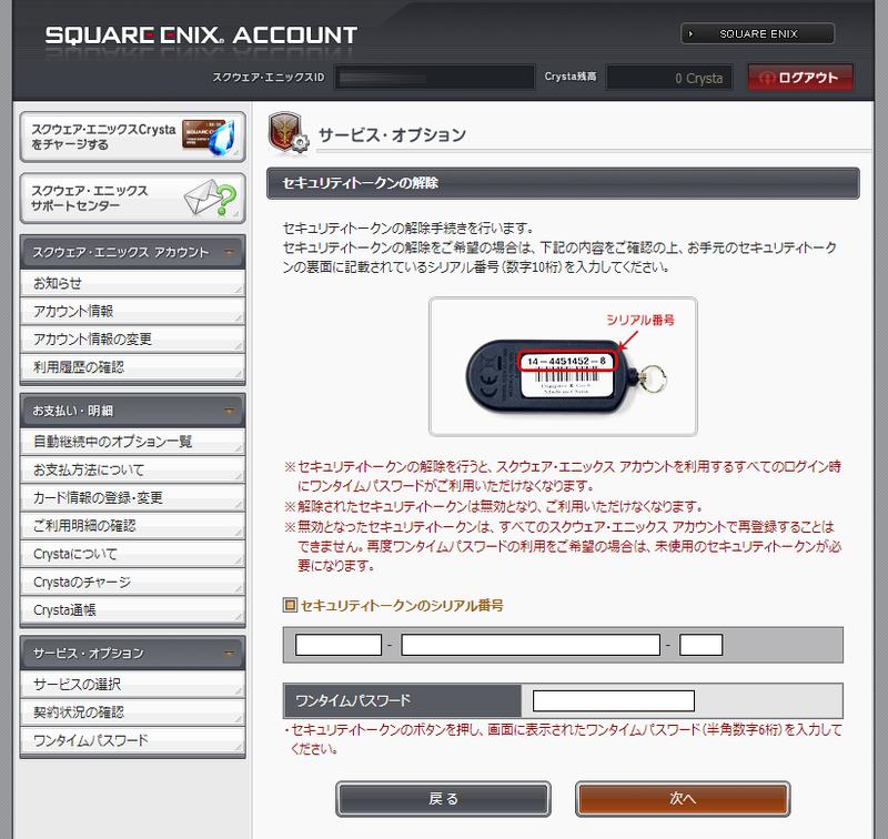 Tokenchange_05