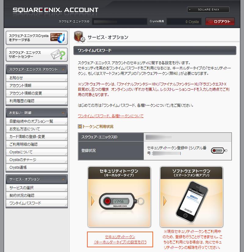 Tokenchange_03
