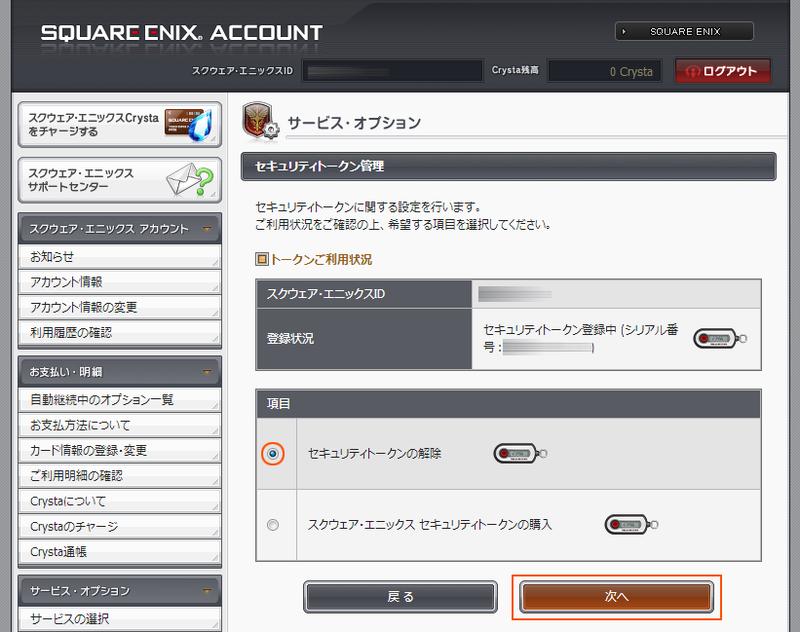 Tokenchange_04