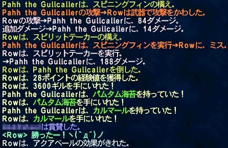 Pahh_gullcaller3